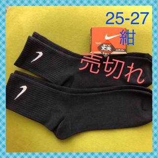 NIKE - 【ナイキ】 ミドル丈 紺 靴下 2足セット NK-5MM 25-27