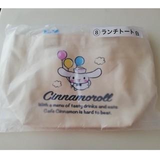 サンリオ - サンリオ当たりくじ シナモンロール ランチトート白