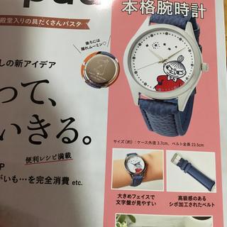 リトルミー(Little Me)のリトルミー 腕時計 クックパッドプラス 付録(腕時計)