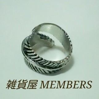 送料無料15号クロムシルバーぐるっと1本羽根フェザーリング指輪値下げ残りわずか(リング(指輪))
