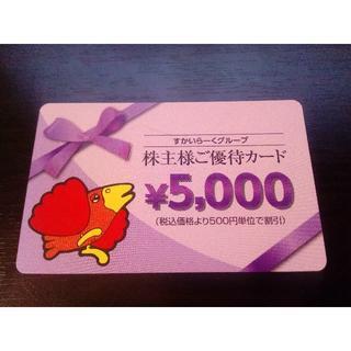 すかいらーく - すかいらーく株主優待☆最新版☆5000円分❷