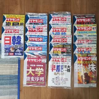 ダイヤモンド社 - 週刊ダイヤモンド 17冊未読品