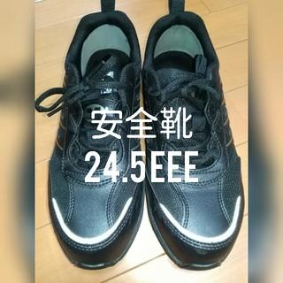 ミドリ安全 - 安全靴 24.5 EEE