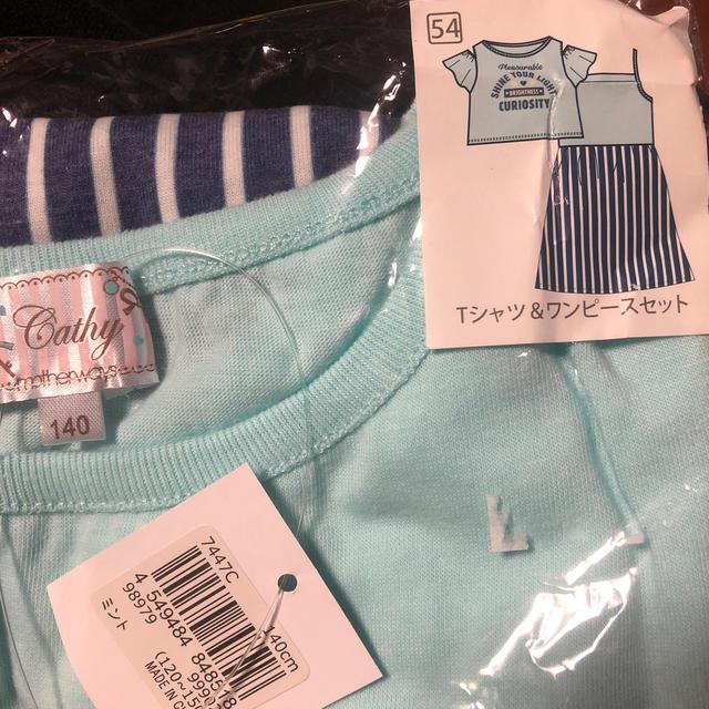 motherways(マザウェイズ)のマザウェイズ Tシャツ&ワンピースセット 140 キッズ/ベビー/マタニティのキッズ服 女の子用(90cm~)(ワンピース)の商品写真