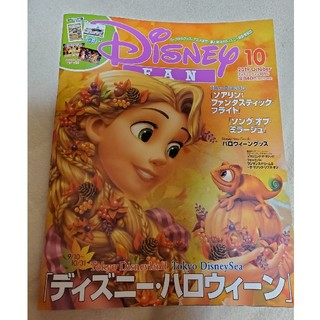 ディズニー(Disney)のDisney FAN (ディズニーファン) 2019年 10月号 (趣味/スポーツ)