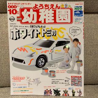 小学館 - 【雑誌のみ】幼稚園 ようちえん 10月号