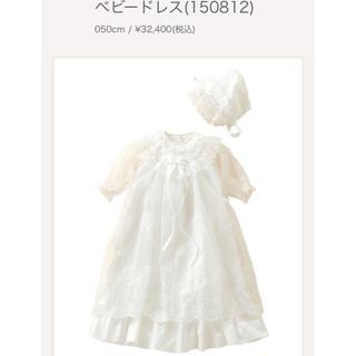 ファミリア(familiar)のファミリア♡日本製ベビードレス♡タグ有り(セレモニードレス/スーツ)