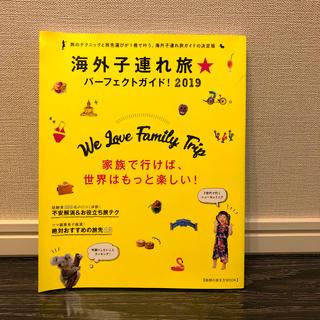 ダイヤモンド社 - 海外子連れ旅★パーフェクトガイド2019 最新版