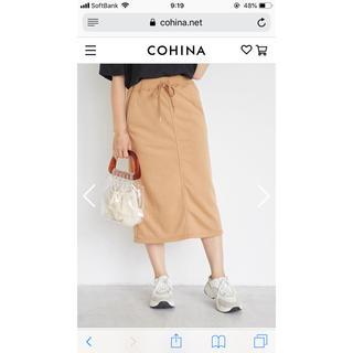 コヒナ ジャージースカート XSベージュ(ロングスカート)