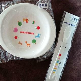 ミキハウス(mikihouse)の食器ミキハウス新品(プレート/茶碗)