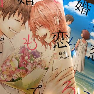 角川書店 - 結婚しても恋してる 1  2