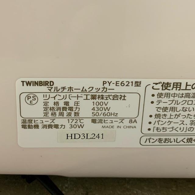 TWINBIRD(ツインバード)のツインバードのパン焼き器 値下げしました❣️ スマホ/家電/カメラの調理家電(ホームベーカリー)の商品写真