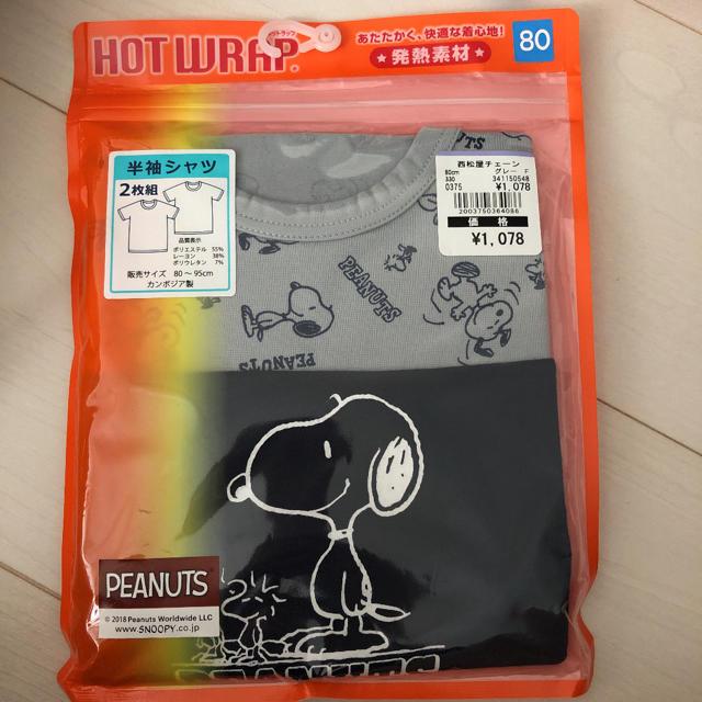 西松屋(ニシマツヤ)のスヌーピー  肌着 キッズ/ベビー/マタニティのベビー服(~85cm)(肌着/下着)の商品写真