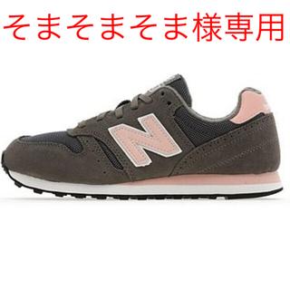 ニューバランス(New Balance)のNew balance373 グレー×ピンク(スニーカー)
