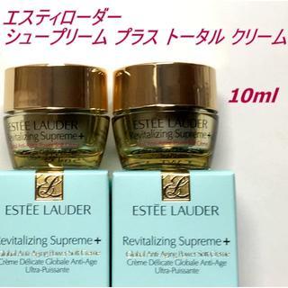 Estee Lauder - 10ml★ エスティローダー シュープリーム プラス トータル クリーム