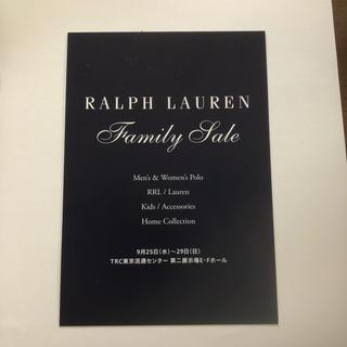 ポロラルフローレン(POLO RALPH LAUREN)のラルフローレン ファミリーセール招待状(ショッピング)