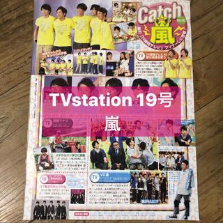 アラシ(嵐)のTVstation  嵐  切り抜き(アート/エンタメ/ホビー)
