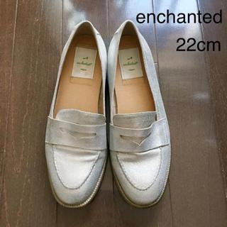 enchanted エンチャンテッド  シルバーローファー 22cm(ローファー/革靴)