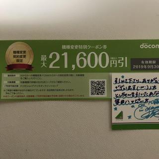 NTTdocomo - ドコモ 機種変更特別クーポン