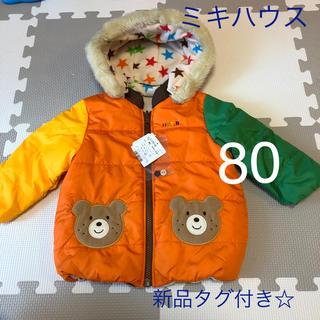 ミキハウス(mikihouse)の新品タグ付き☆ミキハウス ホットビスケッツ 中綿ジャンパー80(ジャケット/コート)