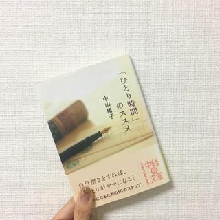 角川書店 - 文庫本❣️ひとり時間のススメ 自分磨きをすればひとりがサマになる! 中山庸子著