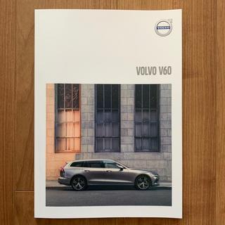 ボルボ(Volvo)のボルボ VOLVO V60 カタログ(カタログ/マニュアル)