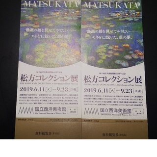 松方コレクション展 無料観覧券2枚セット 9月23日迄(美術館/博物館)