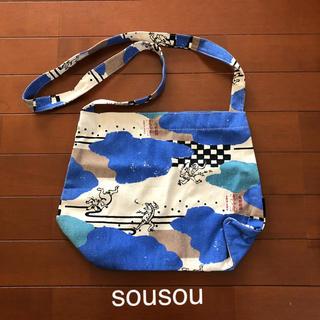 ソウソウ(SOU・SOU)のsousou ショルダーバッグ 35×28cm(ショルダーバッグ)