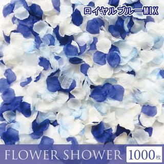 ロイヤルブルー フラワーシャワー 造花 1000枚 花びら 結婚式 ウェディング(ウェディングドレス)