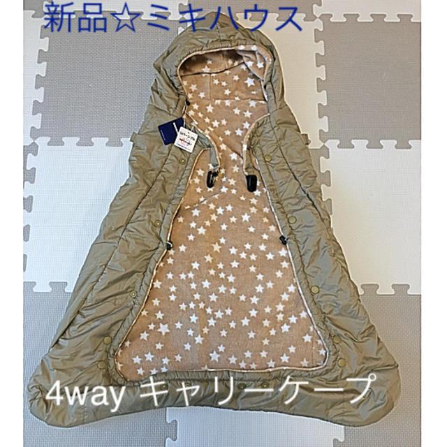 mikihouse(ミキハウス)の新品タグ付き☆ミキハウス 4way 防寒キャリーケープ キッズ/ベビー/マタニティのこども用ファッション小物(おくるみ/ブランケット)の商品写真