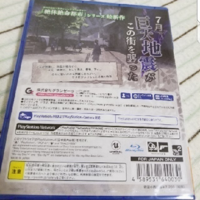 PlayStation4(プレイステーション4)のPS4ソフト エンタメ/ホビーのゲームソフト/ゲーム機本体(家庭用ゲームソフト)の商品写真