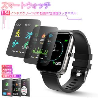 スマートウォッチ 1.54インチ 新品(腕時計(デジタル))