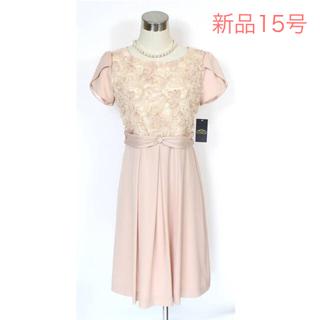 ソワール(SOIR)の新品 15号 ココラッシー 可愛い ワンピース ピンク系 パーティー ドレス(ひざ丈ワンピース)