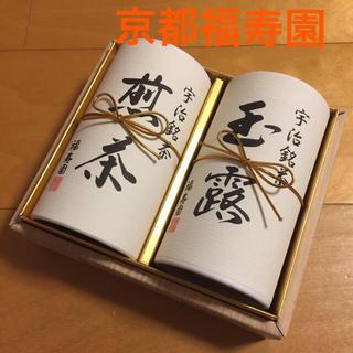 伊藤園 - 福寿園 京都 煎茶 玉露 日本茶 茶葉 高級 セット 半額