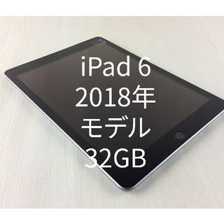 iPad - iPad6 2018年モデル スペースグレイ 32GB