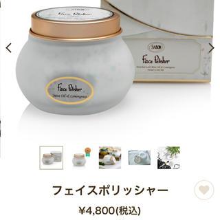 SABON - 新品未使用/フェイスポリッシャー