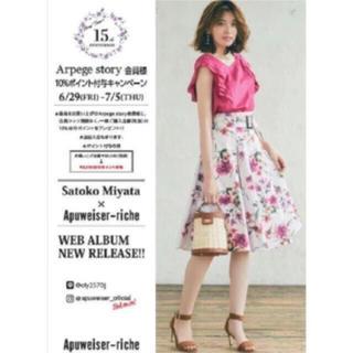 Apuweiser-riche - アプ♡水彩フラワープリントスカート