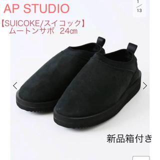L'Appartement DEUXIEME CLASSE - 新品箱付き★AP STUDIO【SUICOKE/スイコック】ムートンサボ  24
