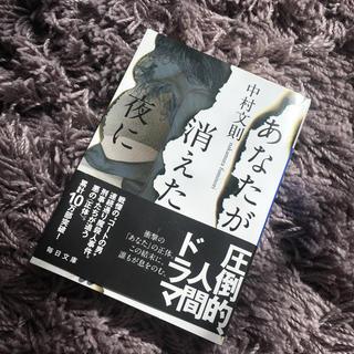 角川書店 - あなたが消えた夜に