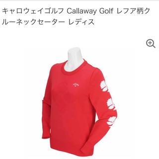 キャロウェイゴルフ(Callaway Golf)の☆超美品★キャロウェイ ゴルフ クルーネック セーター★(ニット/セーター)