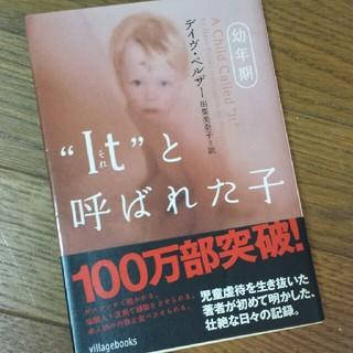 """""""It""""と呼ばれた子(幼年期)"""