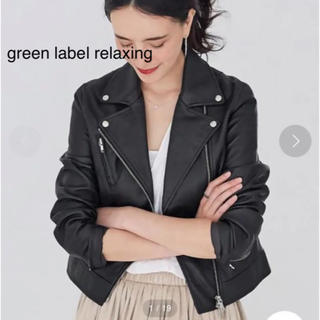 グリーンレーベルリラクシング(green label relaxing)のグリーンレーベル ライダースジャケット 36サイズ(ライダースジャケット)