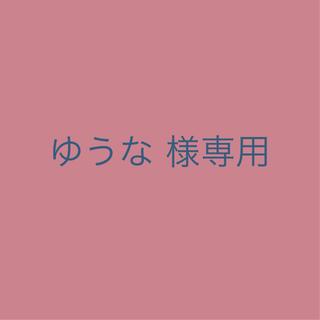 ゆうな 様専用ページ