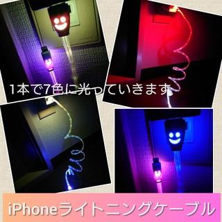 アイフォーン(iPhone)のiPhone充電ケーブル LED かなり綺麗です! ライトニングケーブル ハート(バッテリー/充電器)