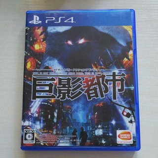 PlayStation4 - 巨影都市