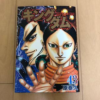 集英社 - キングダム 43巻 漫画