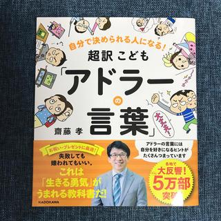角川書店 - 自分で決められる人になる! 超訳こども「アドラーの言葉」