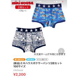 ミキハウス(mikihouse)の(新品)ミキハウスボクサーパンツ2枚セット100サイズ(下着)