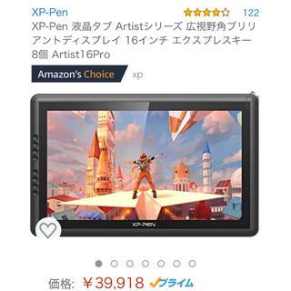 液タブ 液晶タブレット ペンタブ マウス XP-PEN