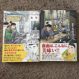野武士のグルメ&野武士のグルメ2 ☆2冊セット☆